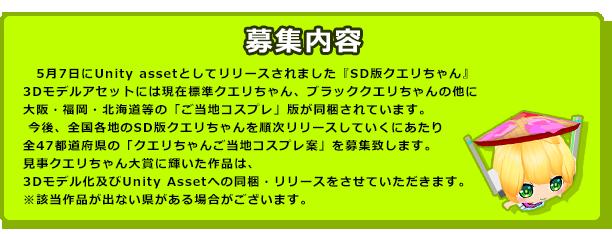 ご当地コンテスト_07
