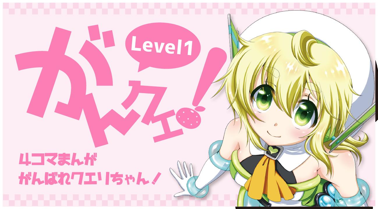 4koma_level1