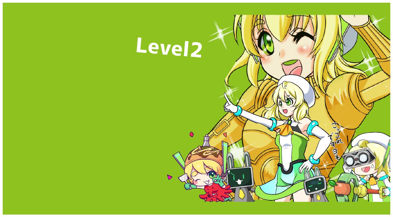 4koma_level2