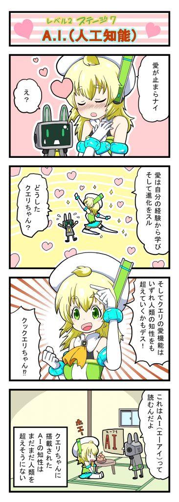 level2-07_yukimoto