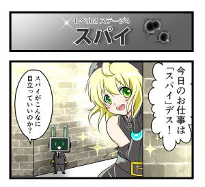 level2-4_chiga_min