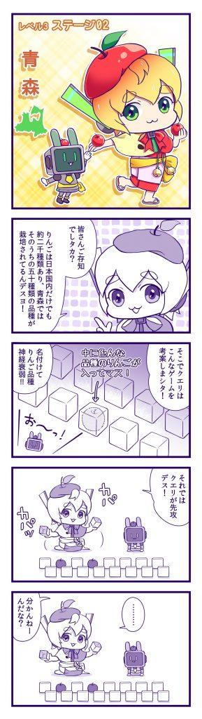 level3-02