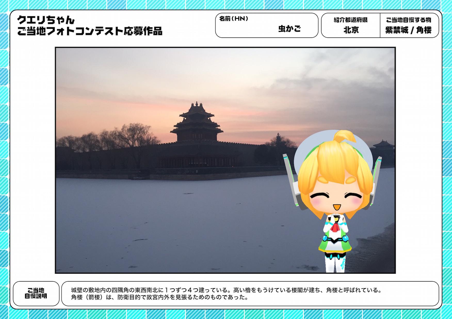 china_beijing_01