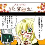 comic_12_s