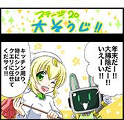 comic_20_s