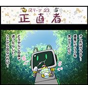 comic_23_s