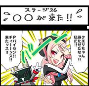 comic_26_s