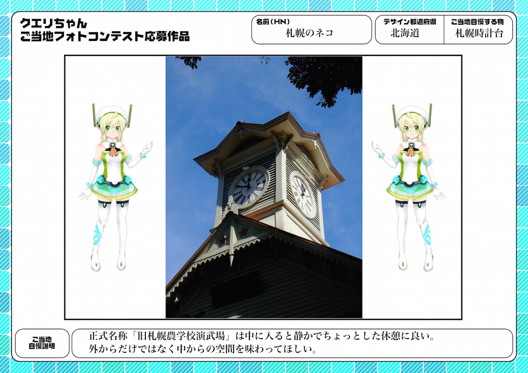 hokkaido_01