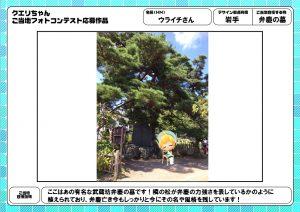 iwate_02