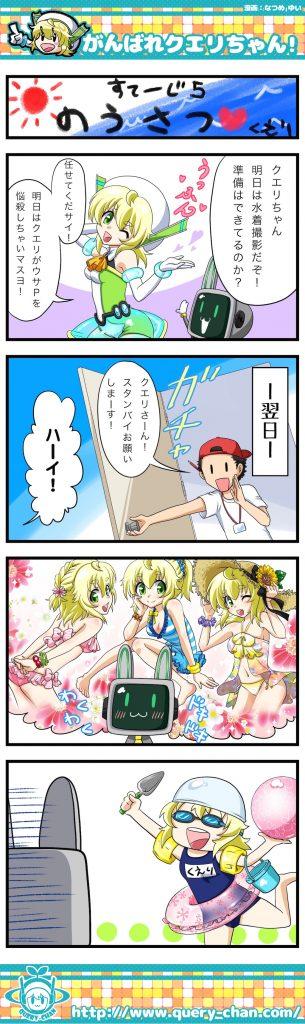 query-chan_comic_05