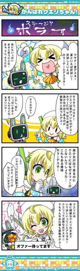 query-chan_comic_07