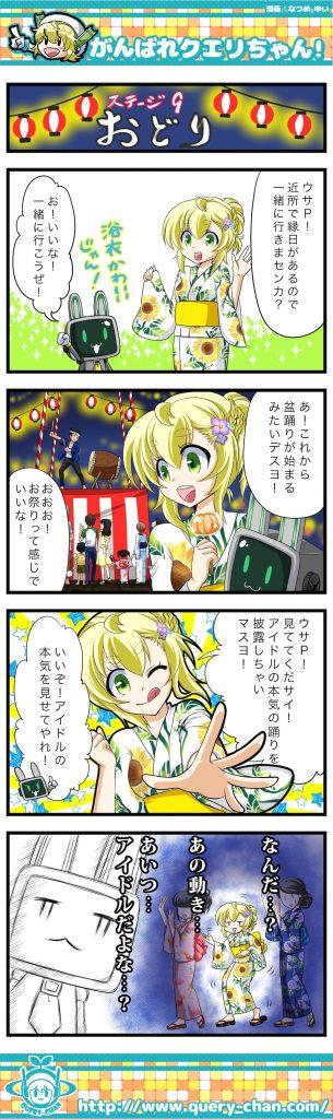 query-chan_comic_09