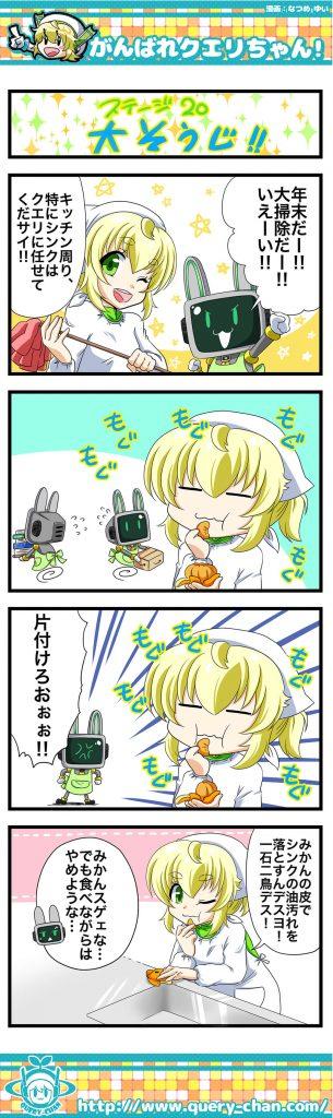 query-chan_comic_20