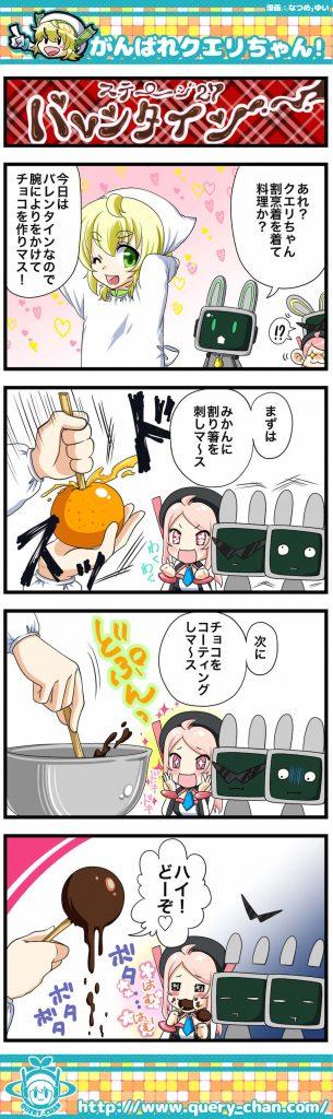 query-chan_comic_27