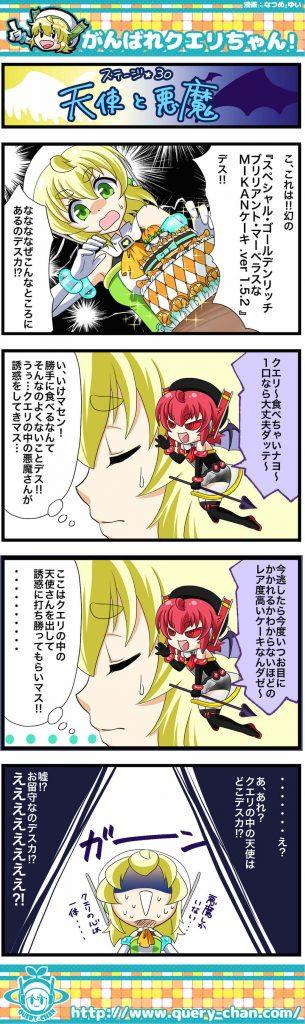 query-chan_comic_30