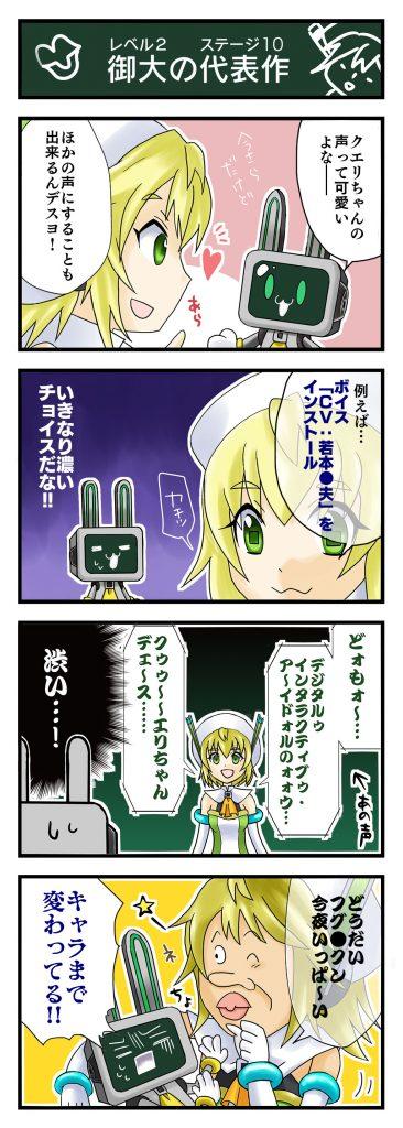 level2-10_tetoshan