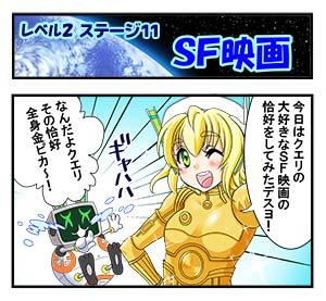 level2-11_ochi_min