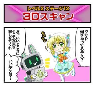 level2-12_koko_min