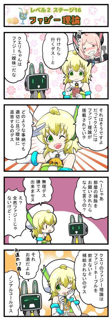 level2-16_yukimoto