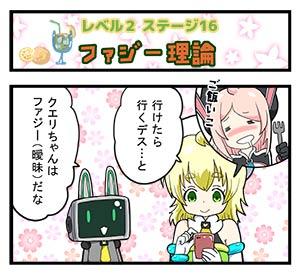 level2-16_yukimoto_min
