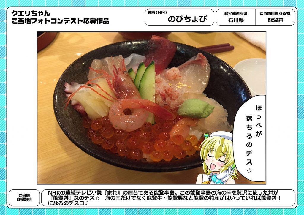 ishikawa_nobichobi