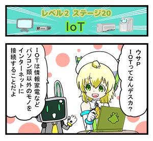 level2-20_yukimoto_min