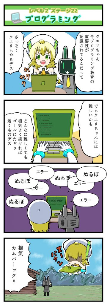 level2-22_yukimoto