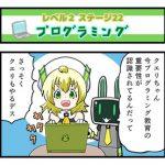 level2-22_yukimoto_min