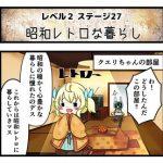 level2-27_chiga_min
