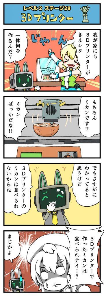 level2-28_yukimoto
