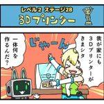 level2-28_yukimoto_min