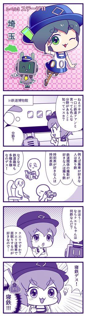 level3-11
