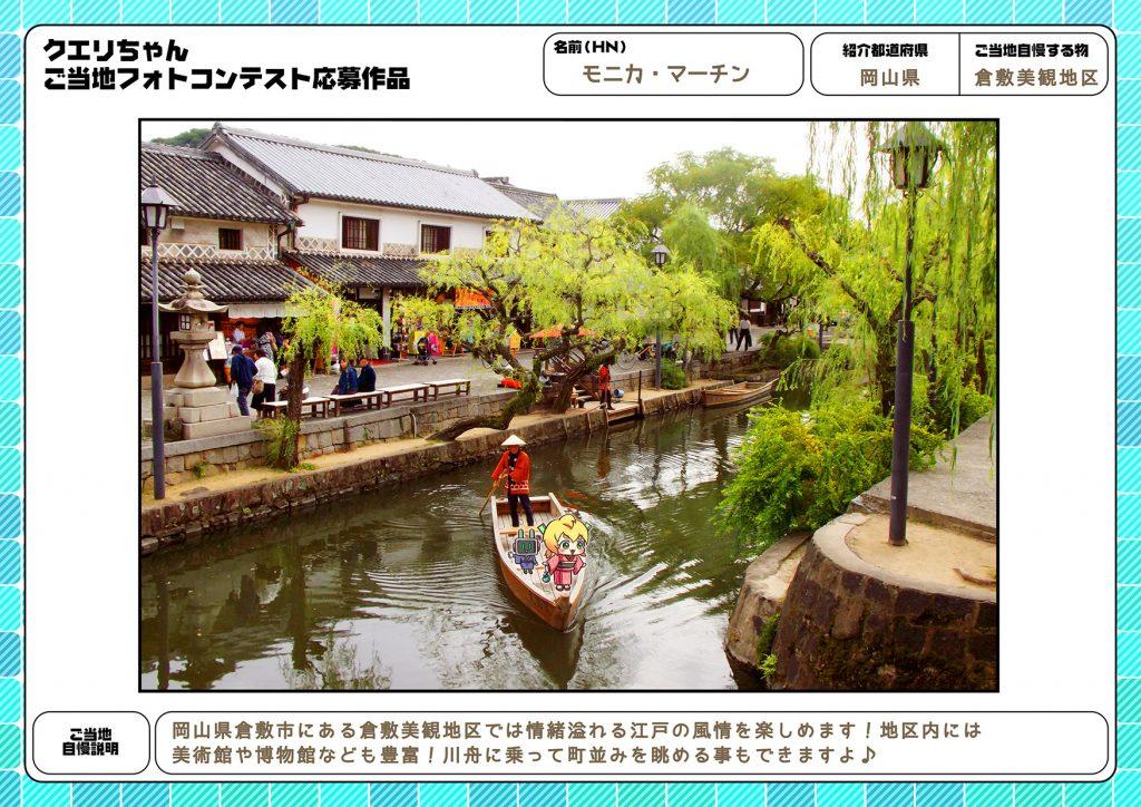 okayama_monicamachin