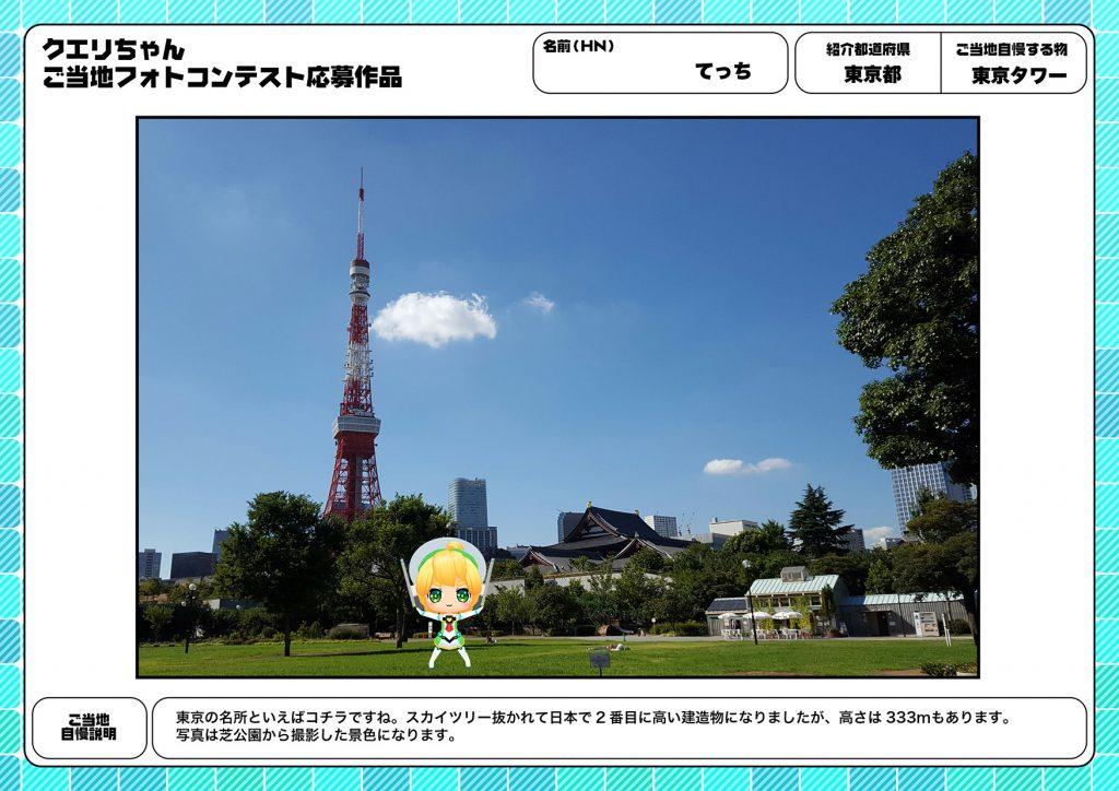 tokyo_tecchi