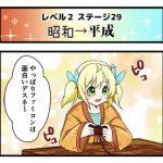 level2-29_chiga_min