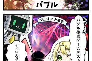 level2-31_chiga_min