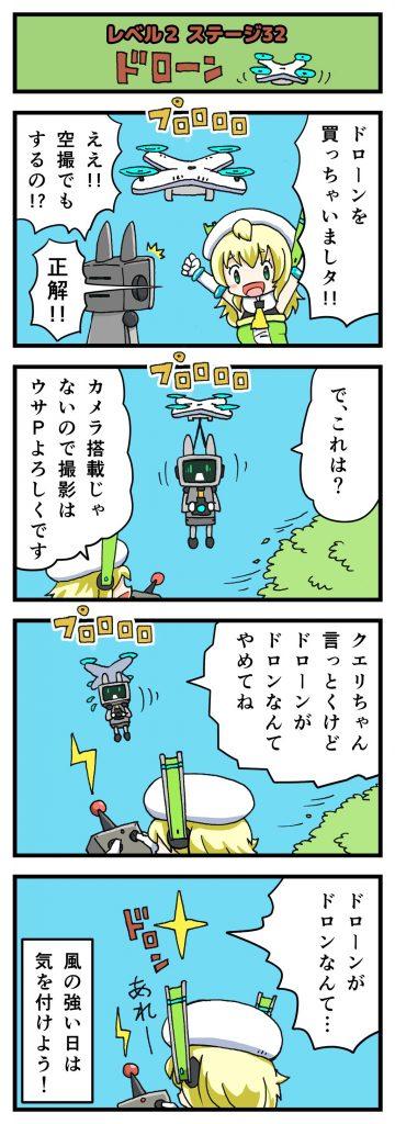level2-32_yukimoto