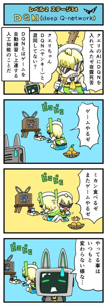 level2-34_yukimoto