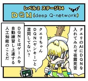 level2-34_yukimoto_min