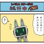 level2-35_yukimoto_min