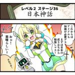 level2-36_chiga_min