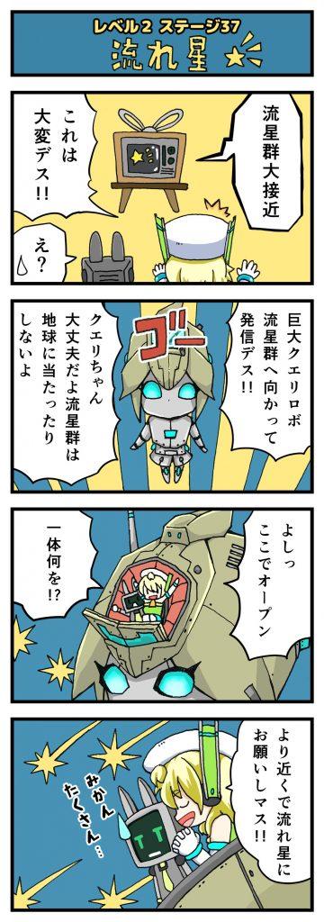 level2-37_yukimoto