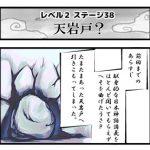 level2-38_chiga_min
