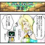 level2-42_chiga_min