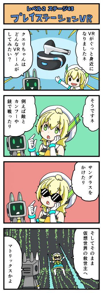 level2-43_yukimoto