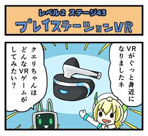 level2-43_yukimoto_min