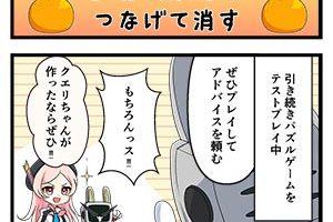 Level2-44_chiga_min