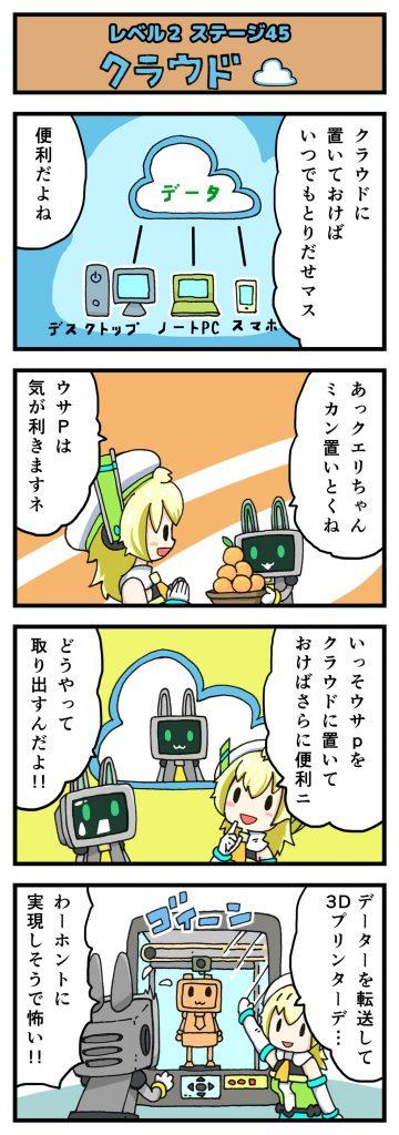 Level2-45_yukimoto