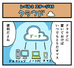 Level2-45_yukimoto_min