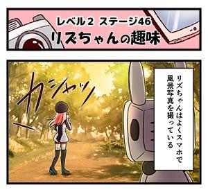 Level2-46_chiga_min